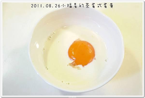 2011.08.26蛋黃蒸蛋 (7).JPG