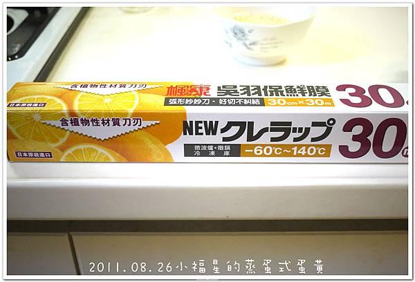 2011.08.26蛋黃蒸蛋 (8).JPG