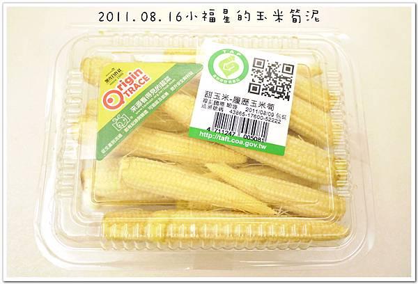 2011.08.16玉米筍 (1).JPG