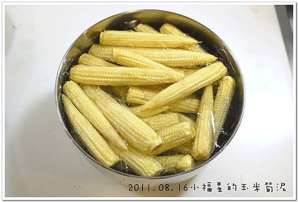 2011.08.16玉米筍 (2).JPG
