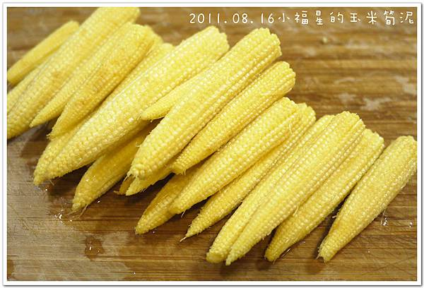 2011.08.16玉米筍 (4).JPG