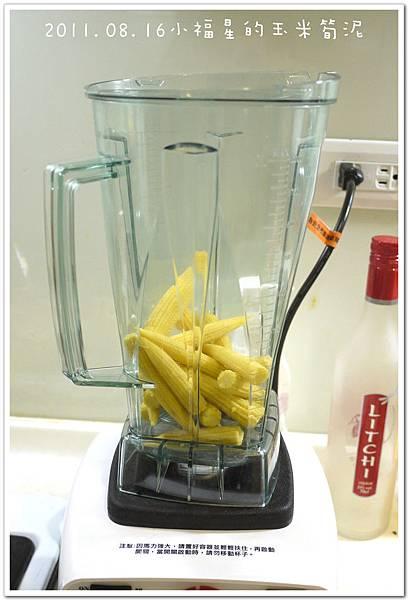 2011.08.16玉米筍 (6).JPG