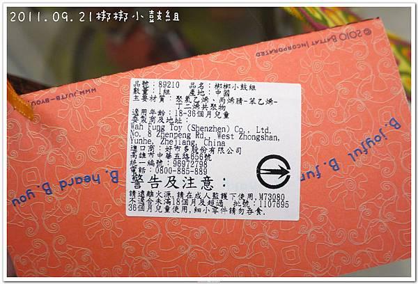 2011.09.21梆梆小鼓組 (6).JPG