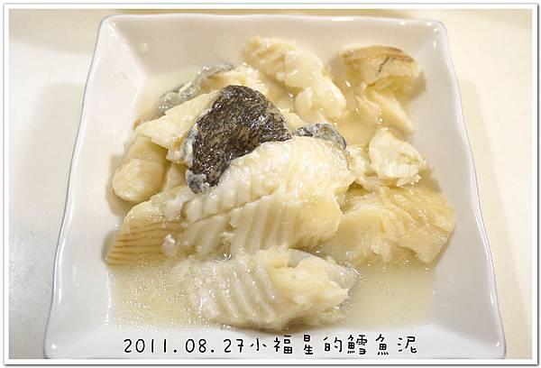 2011.08.22鱈魚泥 (10).JPG