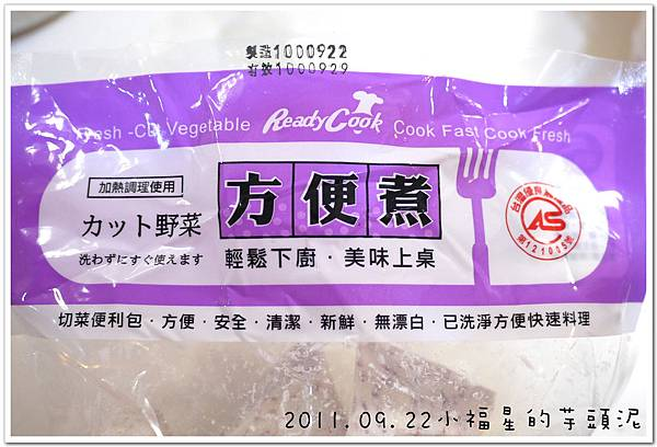 2011.09.22芋頭泥 (2).JPG