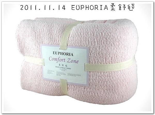 EUPHORIA柔舒毯 (3).jpg