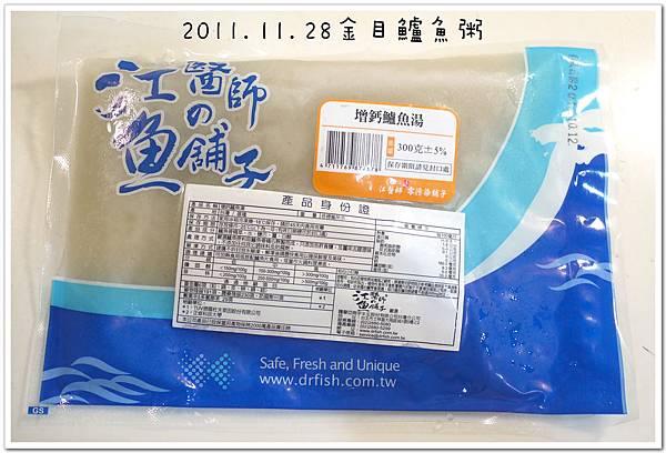 2011.11.28金目鱸魚粥 (1).JPG