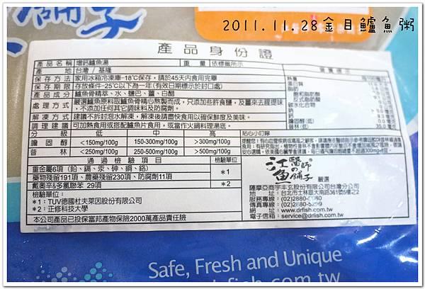 2011.11.28金目鱸魚粥 (2).JPG