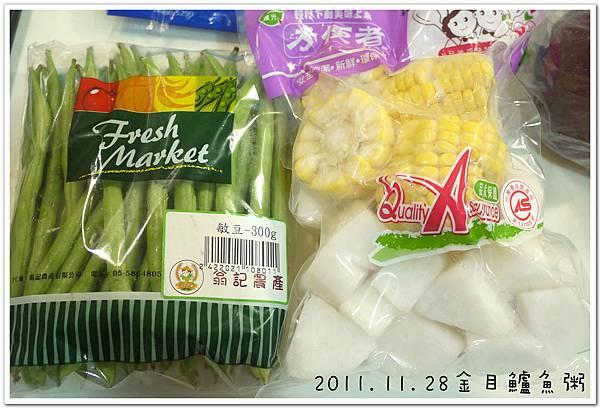 2011.11.28金目鱸魚粥 (5).JPG