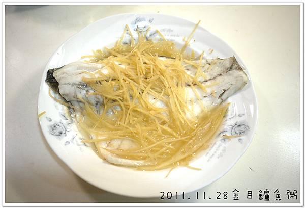 2011.11.28金目鱸魚粥 (20).JPG