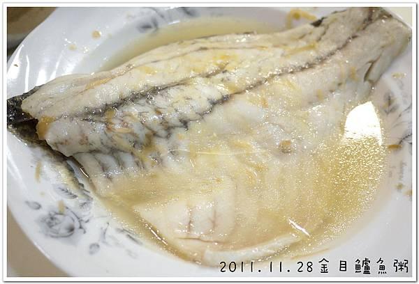 2011.11.28金目鱸魚粥 (21).JPG