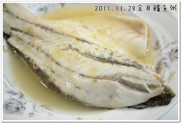 2011.11.28金目鱸魚粥 (22).JPG