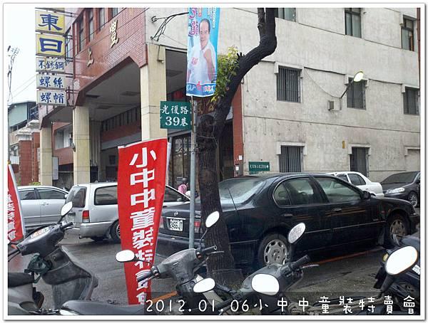 20120106小中中特賣會 (5).jpg