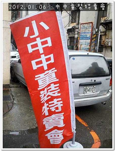 20120106小中中特賣會 (6).jpg