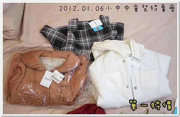 20120106小中中特賣會 (11).jpg