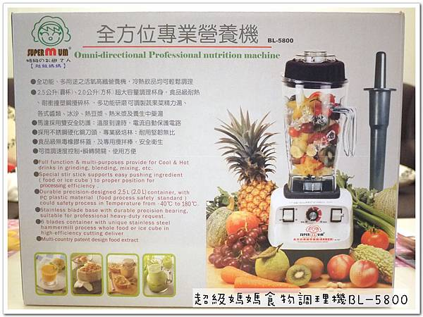 Super Mum全方位專業營養機 BL-5800  (1).JPG