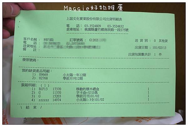 2012小太陽雜誌 (11).JPG