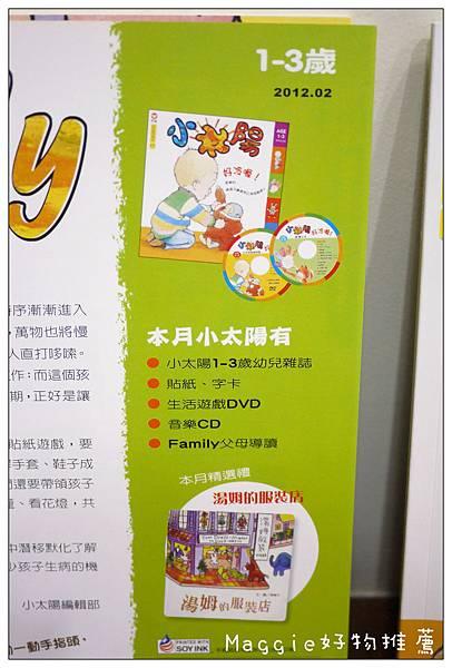 2012小太陽雜誌 (15).jpg