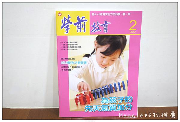 2012小太陽雜誌 (24).JPG
