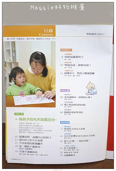 2012小太陽雜誌 (25).jpg