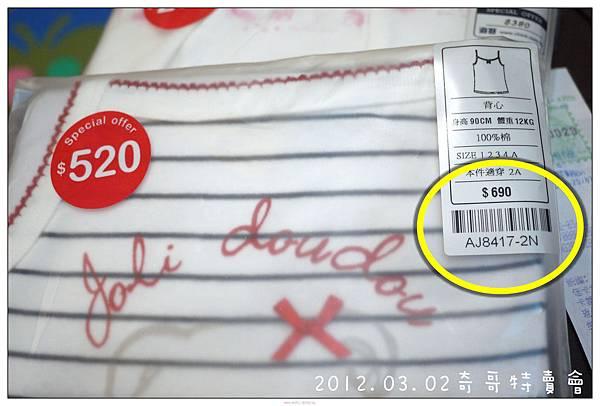20120302奇哥特賣會 (6)
