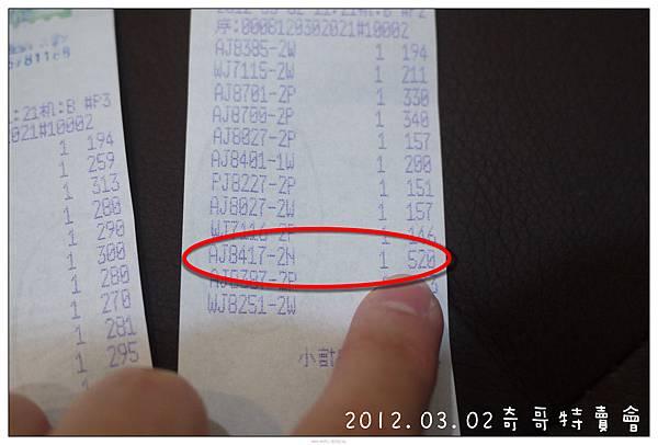 20120302奇哥特賣會 (7)