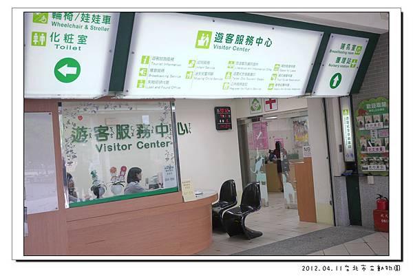 2012.04.11台北市立動物園 (3)