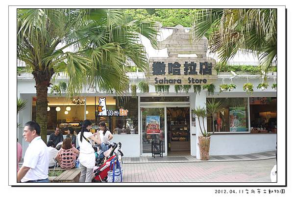 2012.04.11台北市立動物園 (19)