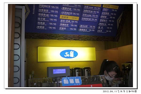 2012.04.11台北市立動物園 (25)