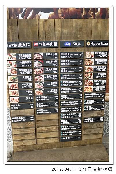 2012.04.11台北市立動物園 (26)
