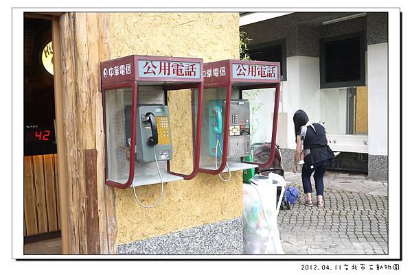 2012.04.11台北市立動物園 (31)
