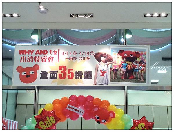 2012.04.13 童裝特賣 (24)
