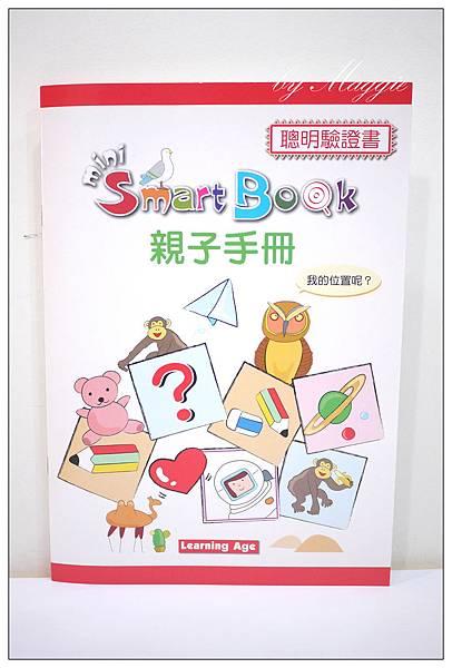 smart book聰明驗證書 (6)