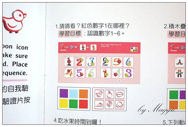 smart book聰明驗證書 (19)