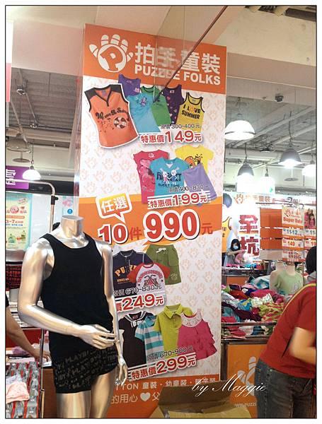 20120520拍手童裝特賣會 (37)