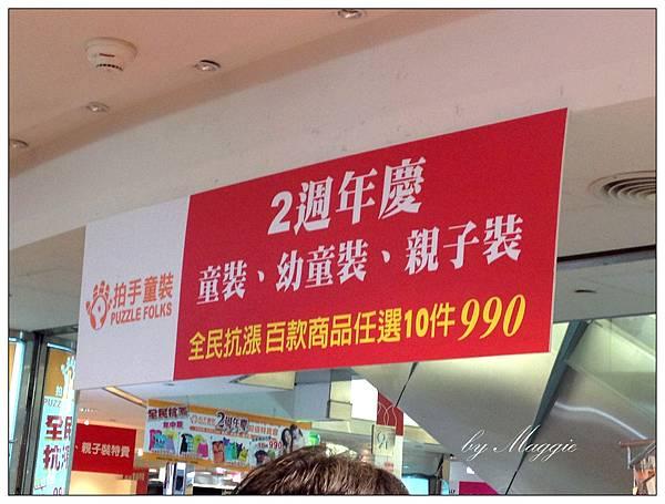 20120520拍手童裝特賣會 (41)