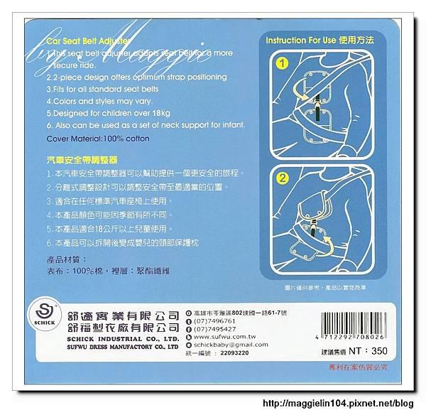 舒適牌汽車安全帶調整器 (4)