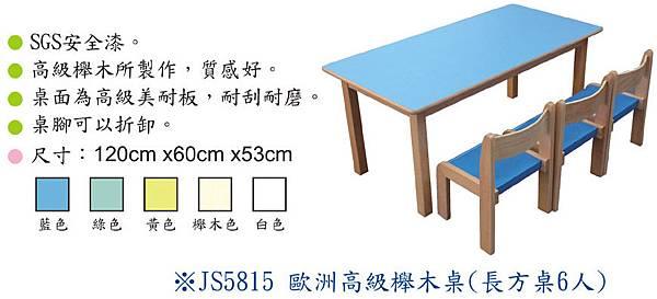 歐洲高級櫸木桌(長方桌6人)