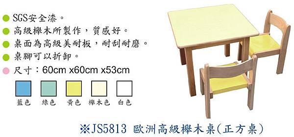歐洲高級櫸木桌(正方桌)