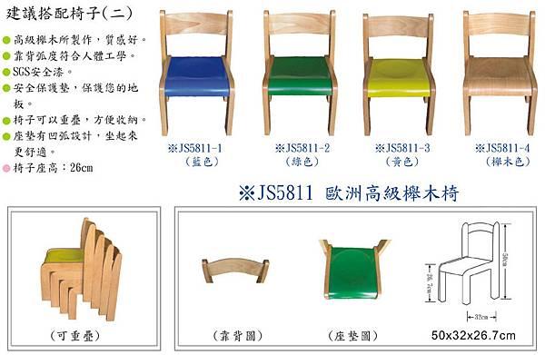 歐洲高級櫸木椅