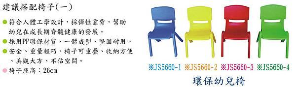 環保幼兒椅