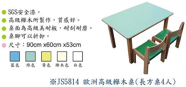 歐洲高級櫸木桌(長方桌4人)