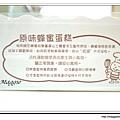 20120831 蜂之鄉試吃 (4)