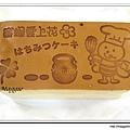 20120831 蜂之鄉試吃 (6)
