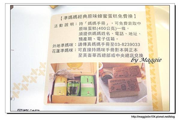 20120831 蜂之鄉試吃 (10)