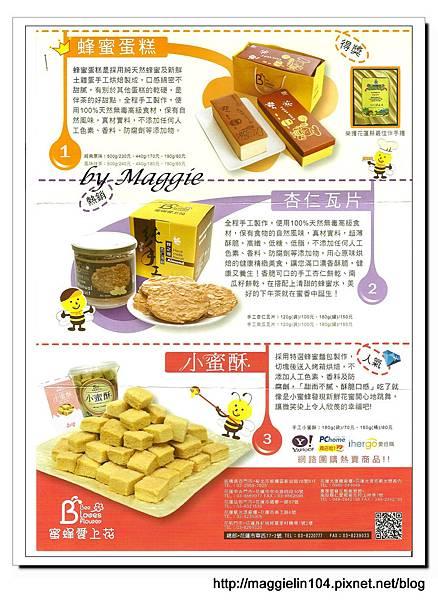 20120831 蜂之鄉試吃 (12)