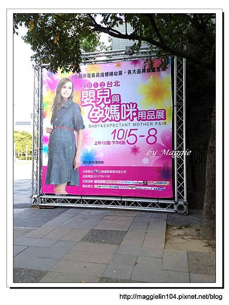 20121008世貿婦幼展 (2)