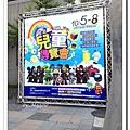 20121008世貿婦幼展 (3)