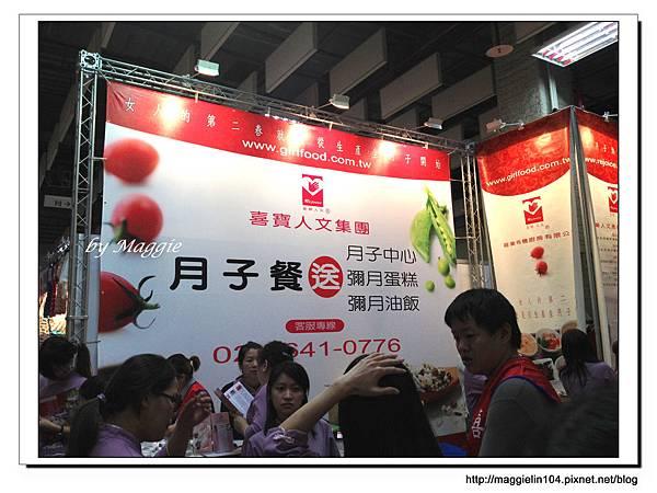 20121008世貿婦幼展 (6)