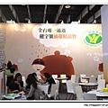 20121008世貿婦幼展 (12)